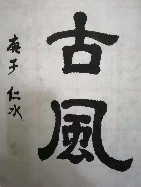 阎斌-书法作品