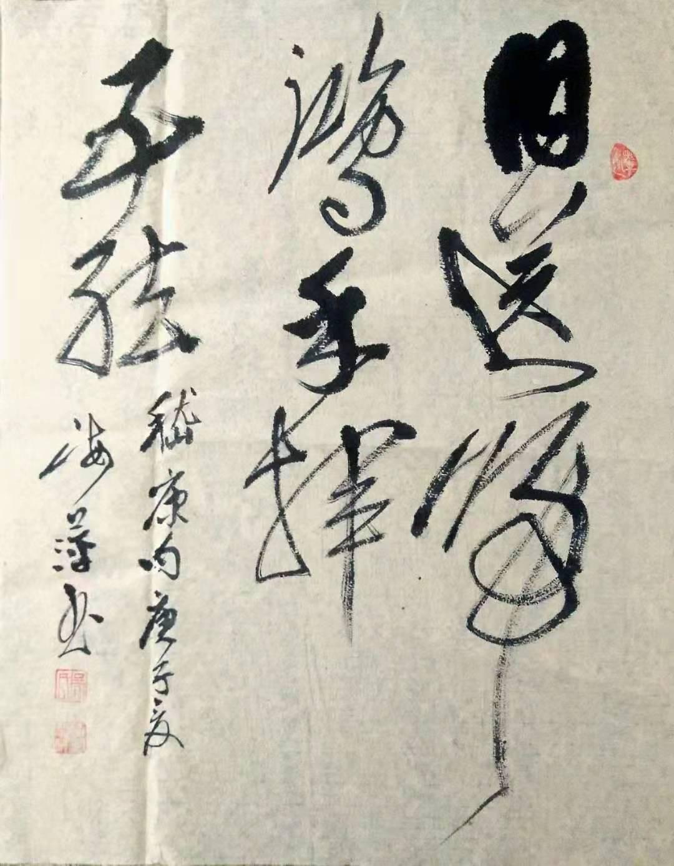 吴海萍-书法作品