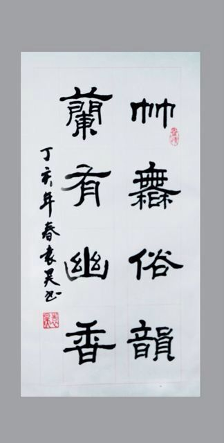 袁昊-书法作品