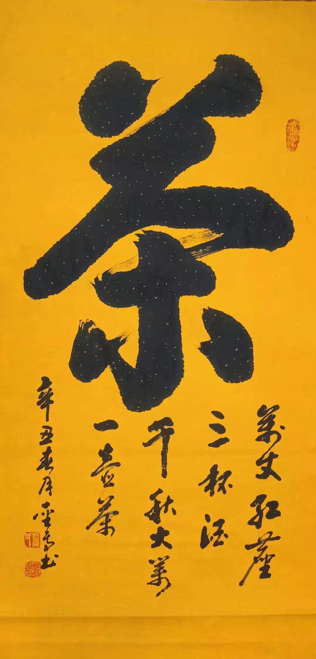 王子东-书法作品