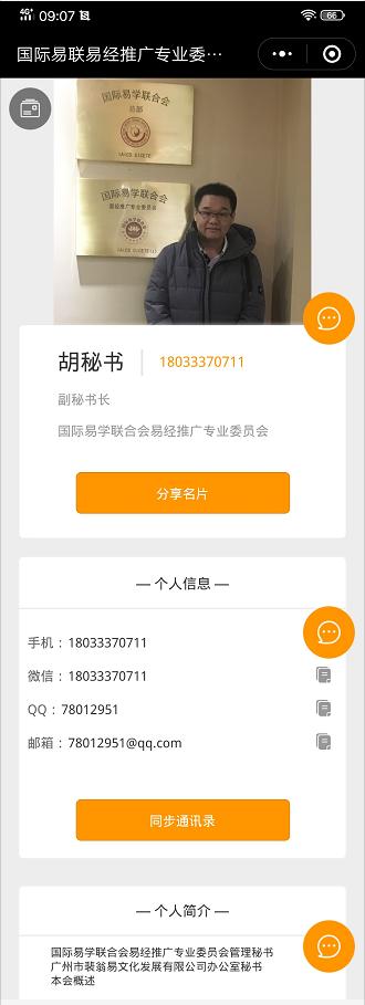 国际易学联合会易经推广专业委员会名片
